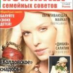 Копилка семейных советов № 10 2011г.