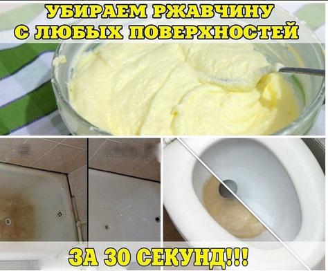 Как почистить ржавчину в домашних условиях
