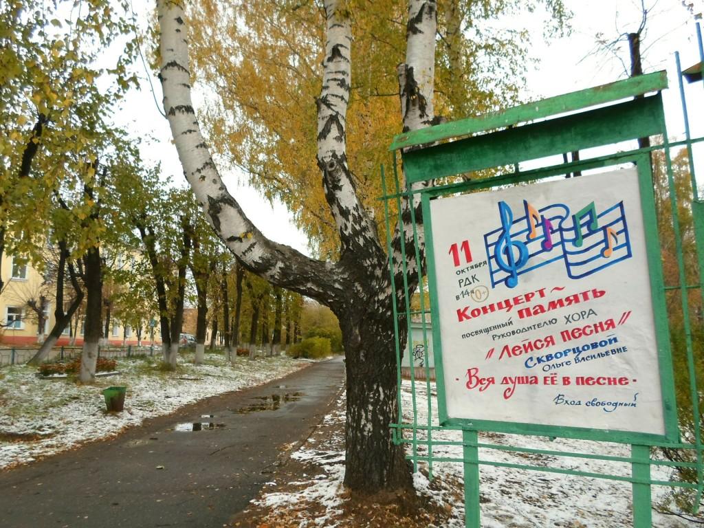 День памяти Ольги Васильевны Скворцовой. Октябрь 2015.