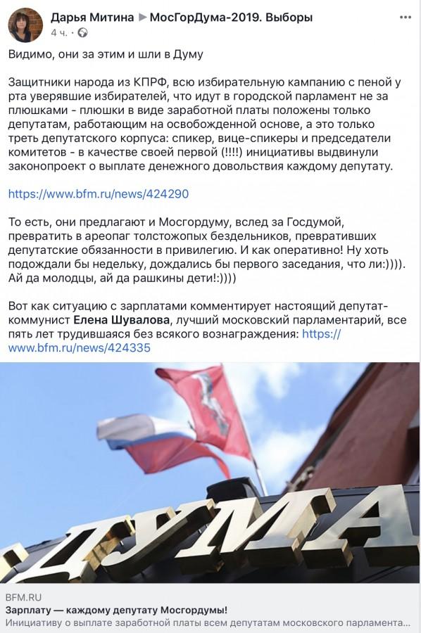 Выбрали по указке Навального…