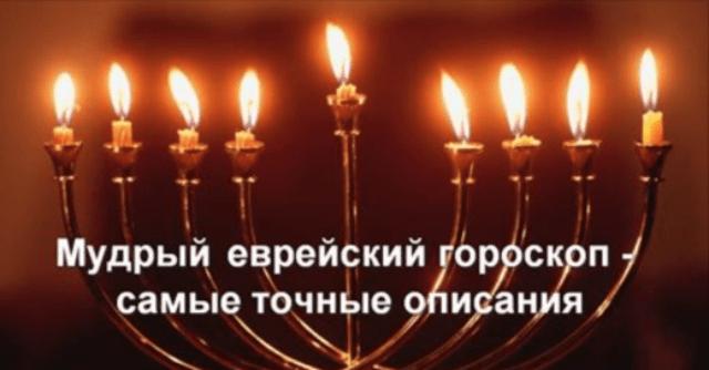 Мудрый еврейский гороскоп — самые точные описания