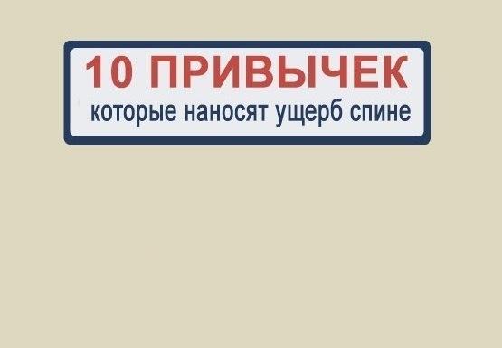 10 привычек, которые наносят…