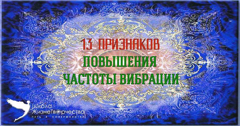 13 ПРИЗНАКОВ ПОВЫШЕНИЯ ЧАСТОТЫ ВИБРАЦИИ