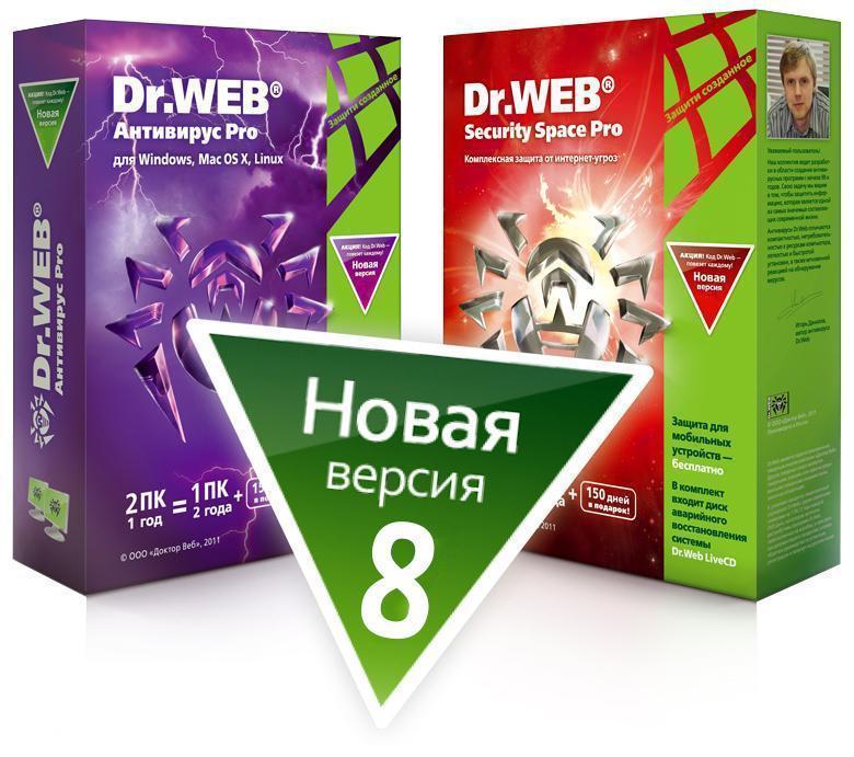 Dr.Web Security Space & Anti-Virus Dr.Web 8.0.1.01150 Final