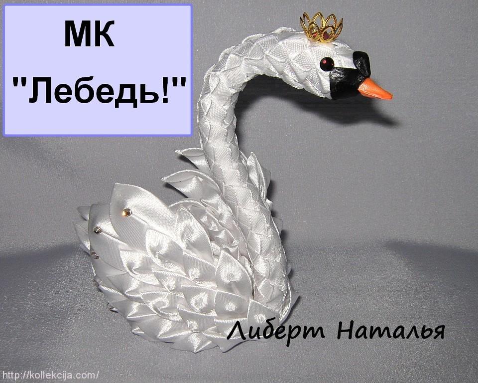 Лебедь из лент мастер класс