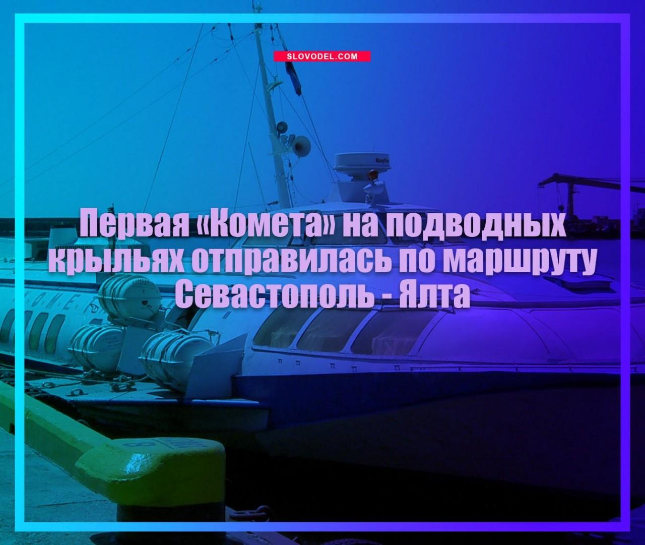 Первая «Комета» на подводных крыльях отправилась по маршруту Севастополь - Ялта