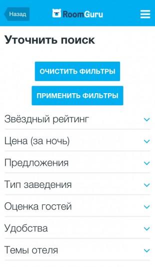 фильтры поиска в приложении Roomguru