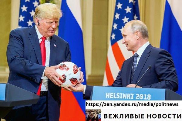 Путин может быть в восторге …