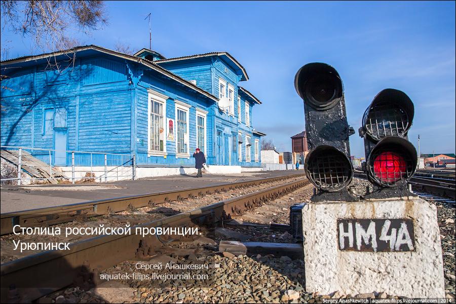 Столица российской провинции. Урюпинск