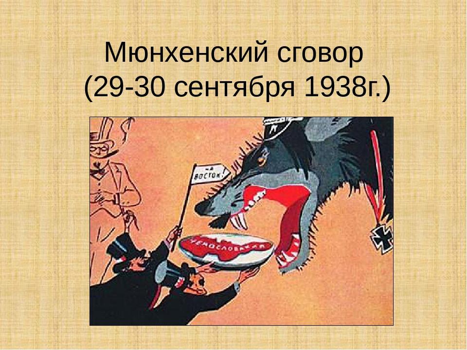 """1. Предвоенный период Второй Мировой войны и его """"интерпретации"""" 2. За руку с Гитлером здоровались вожди Запада. А виноват Сталин? 3., 4."""