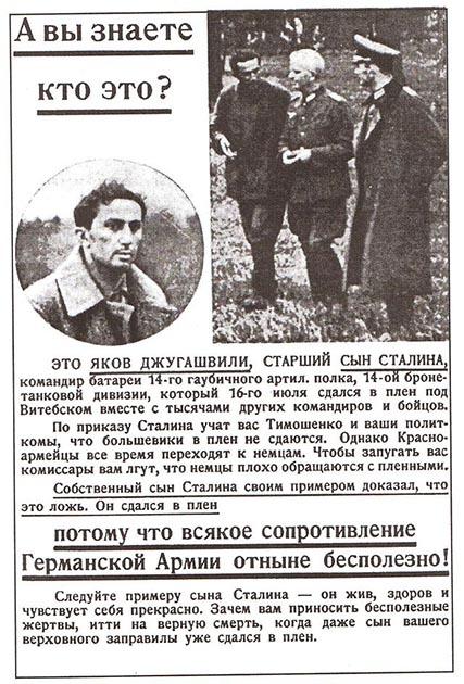Знаменитые военнопленные