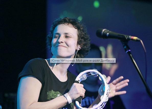 Юлия Чичерина: Мой рок-н-ролл Донбассу
