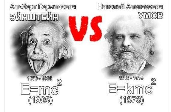 Николай Алексеевич Умов  — р…