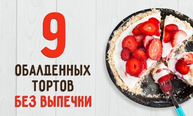 9 обалденных тортов без выпечки!
