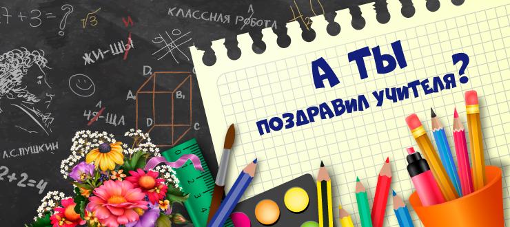 Расскажем миру об учителях?