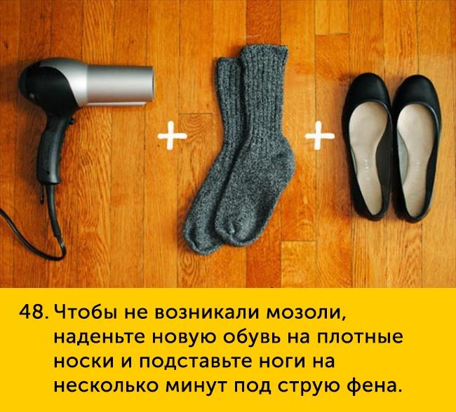 48 Чтобы не возникали мозоли наденьте новую обувь на плотные носки и подставьте ноги на несколько минут под струю фена