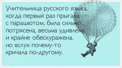 Женский день с парашютом!