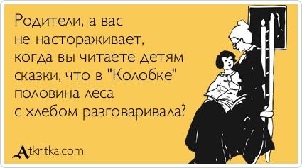 """Родители, а вaс  не нaсторaживaет,  когдa вы читaете детям  скaзки, что в \""""Колобке\""""  половинa лесa  с хлебом рaзговaривaлa?"""