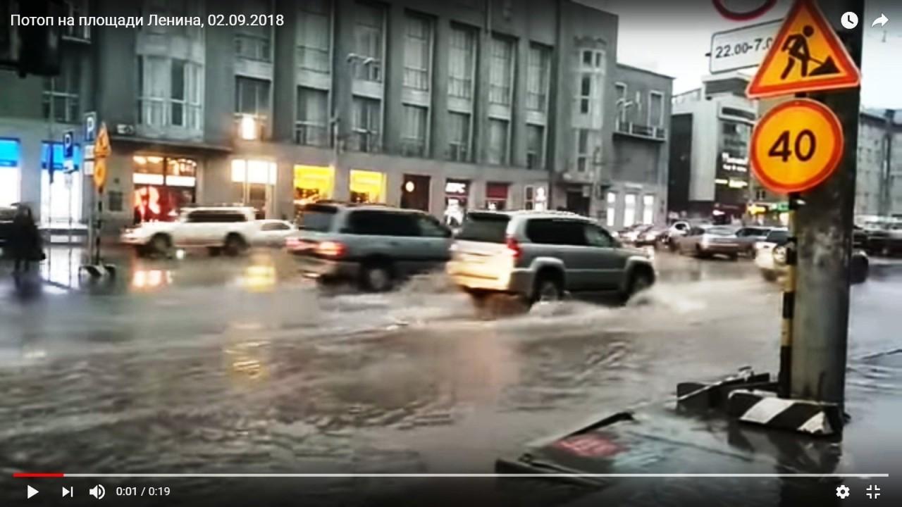 Центр Новосибирска затоплен из-за сильного ливня