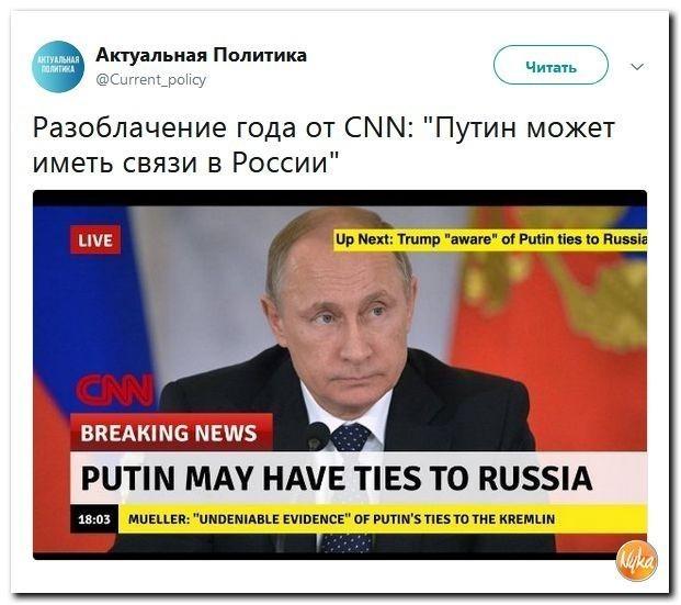 Разоблачение года от CNN