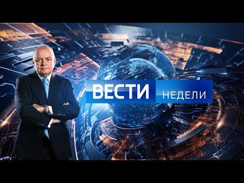 Вести недели с Дмитрием Киселевым от 10.09.17