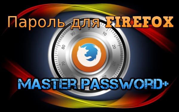Как поставить пароль на Mozilla Firefox. Дополнение Master Password+