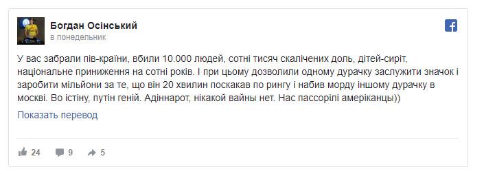 Откровение украинского националиста: «Воистину, Путин – гений!»
