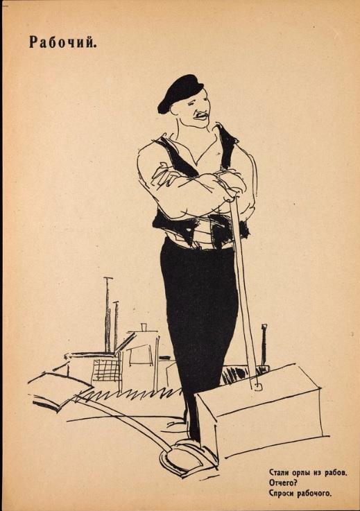 Владимир Маяковский - Герои и жертвы революции. Октябрь 1917 – 1918