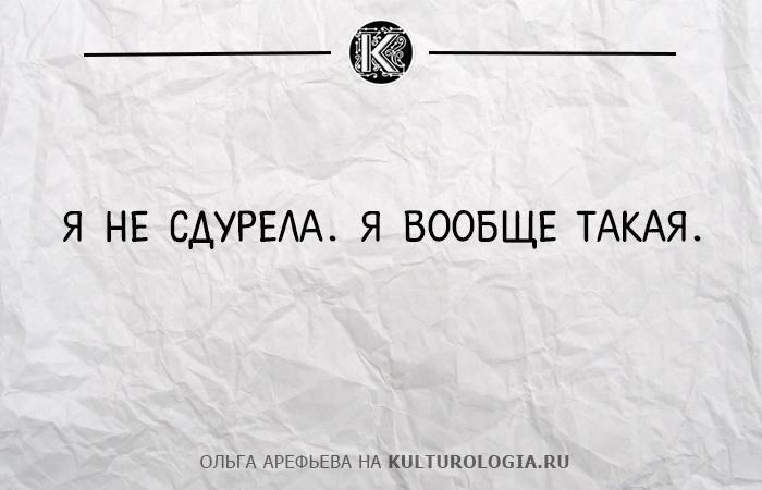Ольга Арефьева о взаимоотношениях полов.