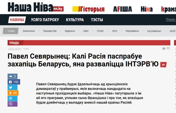 «Это будет началом конца империи»: в Минске пригрозили России распадом в случае попытки присоединить Белоруссию.