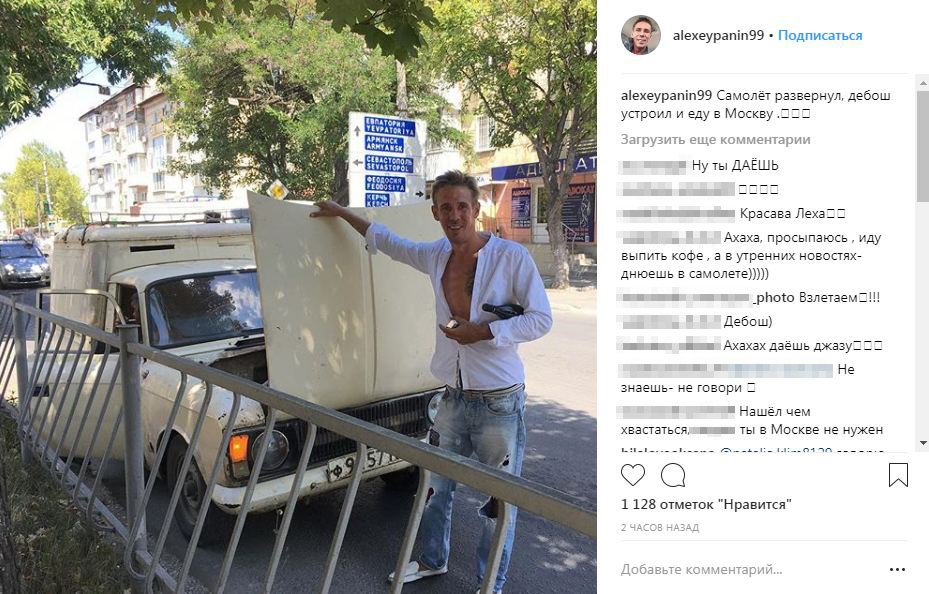 «Устроил дебош и еду в Москву»: в соцсетях обсуждают «выходку» Панина в самолете
