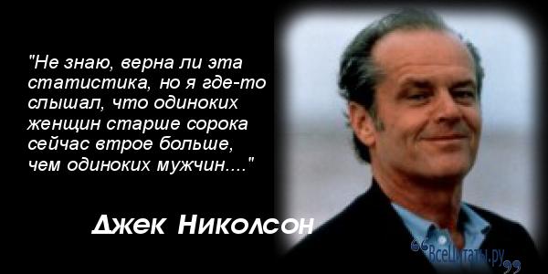 Цитаты николсона джека