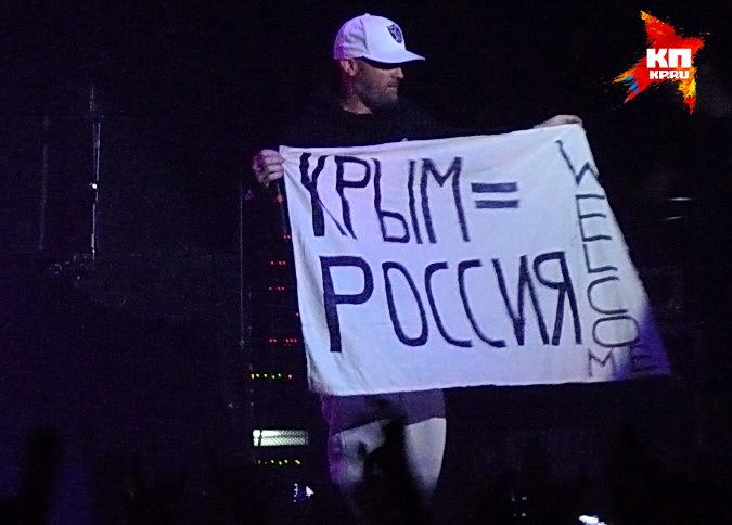 В Воронеже солист Limp Bizkit вышел на сцену с плакатом «Крым = Россия!»
