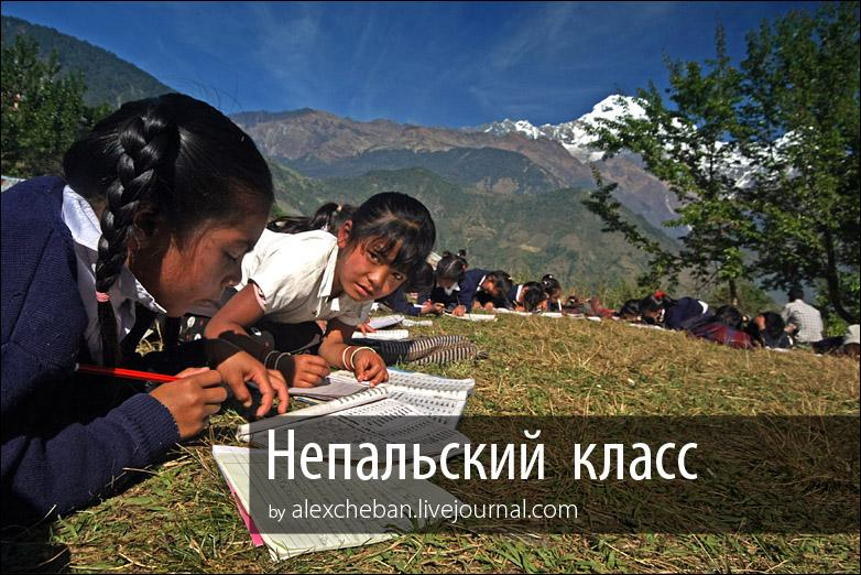 Непальский класс