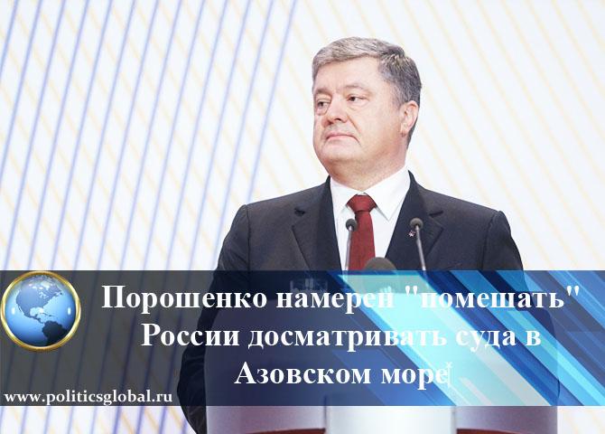 Порошенко намерен «помешать» России досматривать суда в Азовском море