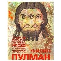 Иерей Алексий Мороз «Это диверсия против Христианства»