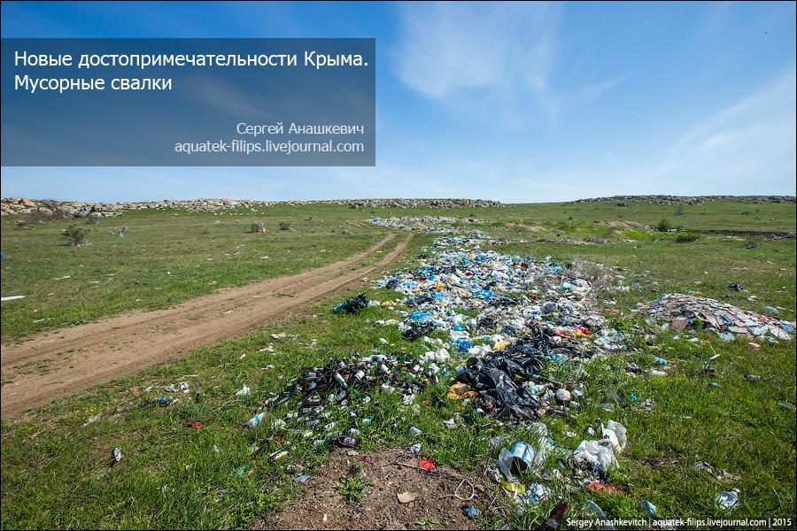 Новая достопримечательность Крыма