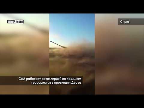 САА работает артиллерией по позициям террористов в провинции Деръа