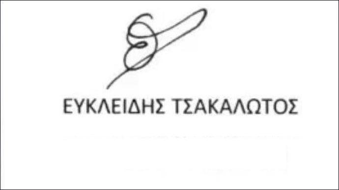 Подпись нового министра финансов Греции