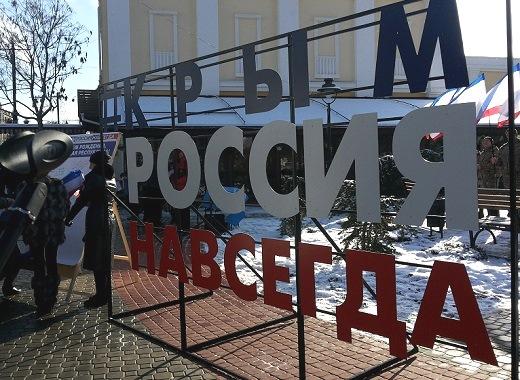 В Симферополе установлен патриотический символ-хештег из металла