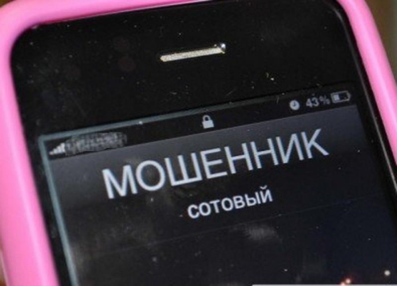 Обман при покупке мобильных телефонов через Интернет