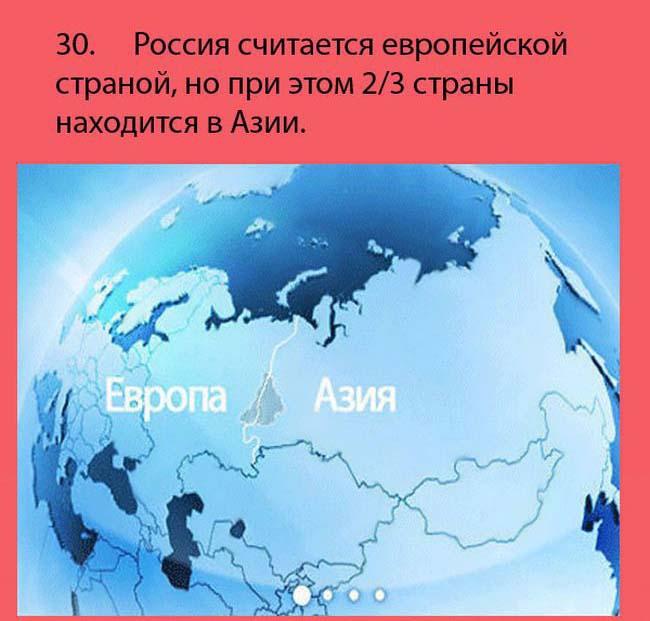 Где находиться европа-азия