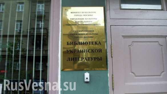 Киев требует освободить директора украинской библиотеки в Москве