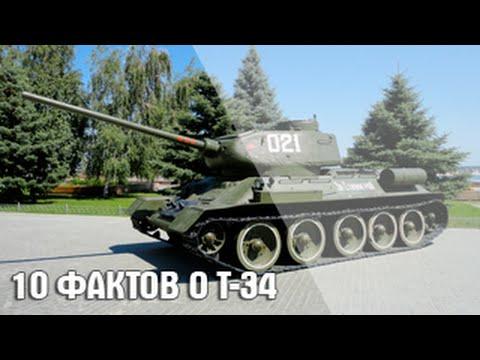 10 интересных фактов о танке Т-34 | Видео YouTube