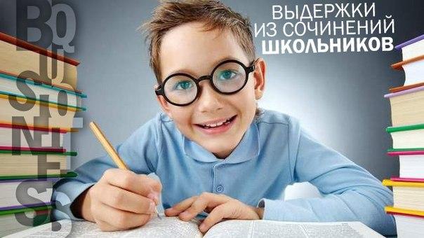ВЫДЕРЖКИ ИЗ СОЧИНЕНИЙ ШКОЛЬНИКОВ :)