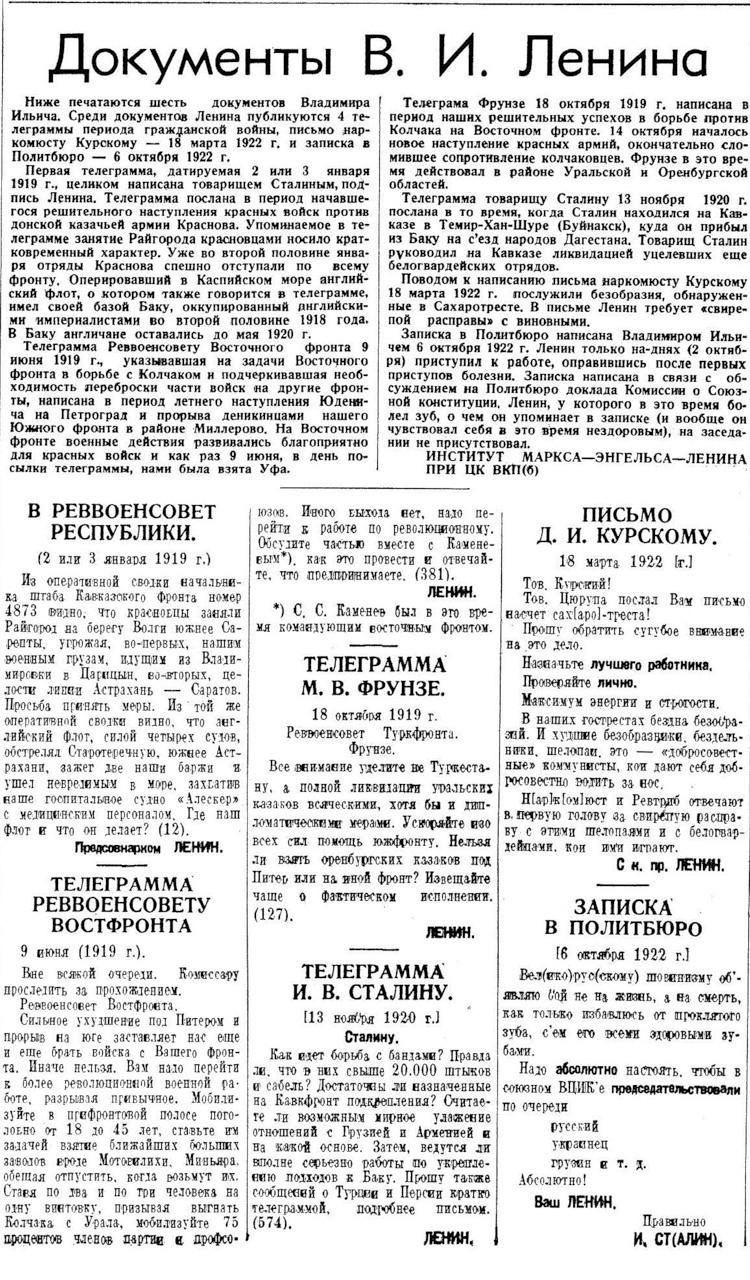Вырезка из газеты 1937 года