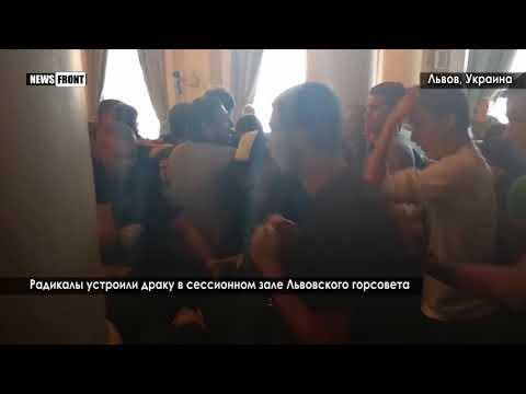 В горсовете Львова националисты устроили драку