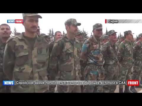 Сотни призывников пополнили ряды сирийской армии