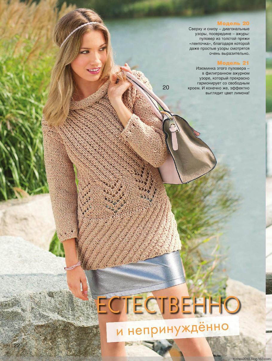 Пуловер 2015