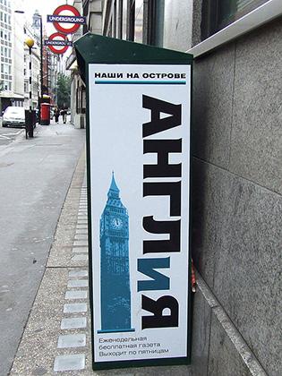 «В новом доме они строят маленькую Россию»